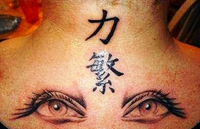 Chinese Eye Tattoo