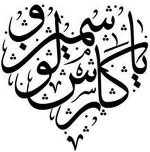 Shaped Arabic Tattoo