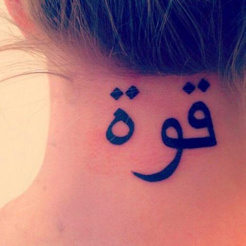 Strength Arabic Tattoo