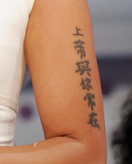 Nicki Minaj Arm Tattoo