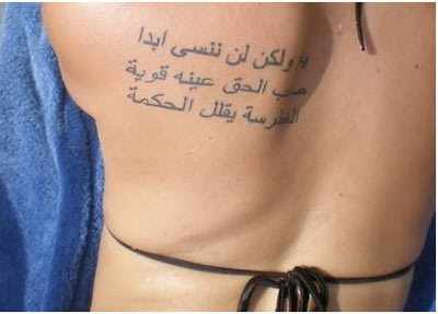 lebanese tattoo