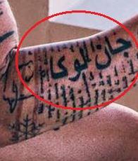 Gianluca Vacchi urdu tattoo