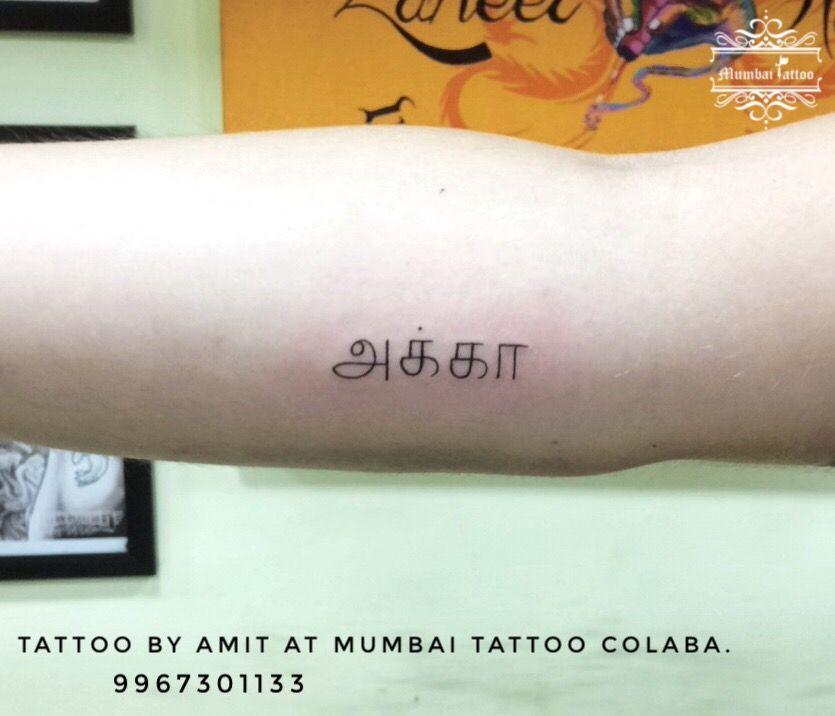 Tamil Tattoos